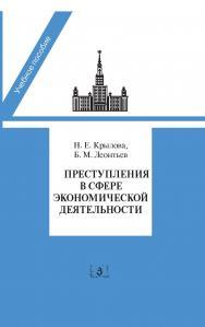 Преступления в сфере экономической деятельности: Программа, лекции спецкурса, материалы судебной практики ISBN 978-5-94373-214-0