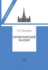 Прокурорский надзор: Учебник для юридических вузов и факультетов ISBN 978-5-94373-224-9