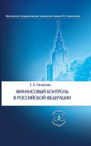 Финансовый контроль в Российской Федерации ISBN 978-5-94373-241-6