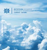 Фотографы Концерна воздушно-космической обороны «Алмаз – Антей» : фотоальбом ISBN 978-5-94627-207-0