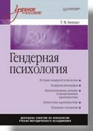 Гендерная психология: Учебное пособие ISBN 978-5-94723-369-8