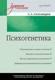 Психогенетика: Учебное пособие ISBN 978-5-496-01568-4