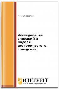 Исследование операций. Модели экономического поведения ISBN 978-5-94774-547-4