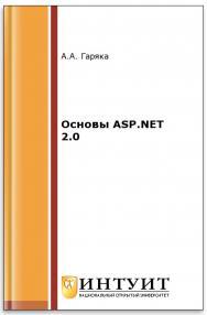 Основы ASP.NET 2.0 ISBN 978-5-94774-627-3