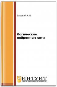 Логические нейронные сети ISBN 978-5-94774-646-4