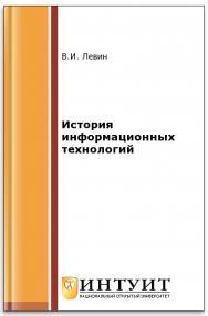 История информационных технологий ISBN 978-5-94774-677-8