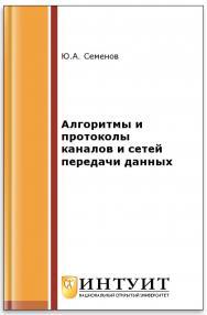 Алгоритмы телекоммуникационных сетей. Часть 1. Алгоритмы и протоколы каналов и сетей передачи данных ISBN 978-5-94774-706-5