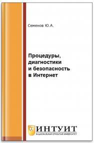 Алгоритмы телекоммуникационных сетей. Часть 3. Процедуры, диагностика, безопасность ISBN 978-5-94774-708-9