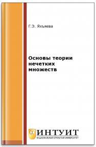 Нечеткие множества и нейронные сети ISBN 978-5-94774-818-5