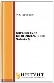 Операционная система Solaris ISBN 978-5-94774-820-8