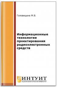 Информационные технологии проектирования радиоэлектронных средств ISBN 978-5-94774-847-5