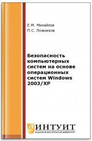 Безопасность компьютерных систем на основе операционных систем Windows 2003/XP ISBN 978-5-94774-850-5