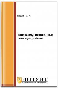 Телекоммуникационные сети и устройства ISBN 978-5-94774-896-3