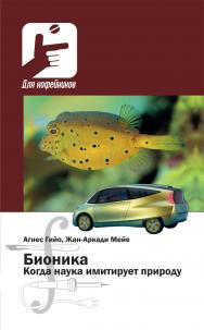Когда наука имитирует природу ISBN 978-5-94836-356-1