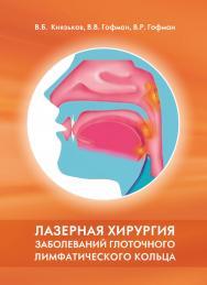 Лазерная хирургия заболеваний глоточного лимфатического кольца ISBN 978-5-94836-453-7
