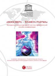 «НООСФЕРА - ПЛАНЕТА РАЗУМА». Материалы международной научнопрактической онлайн конференции ISBN 978-5-94836-457-5