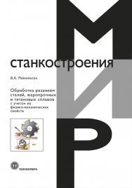 Обработка резанием сталей, жаропрочных и титановых сплавов с учетом их физико-механических свойств ISBN 978-5-94836-476-6