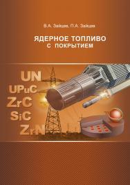 Ядерное топливо с покрытием ISBN 978-5-94836-501-5