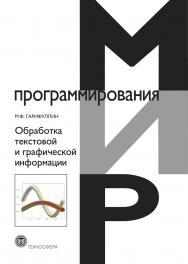 Обработка текстовой и графической информации ISBN 978-5-94836-540-4