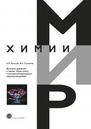 Высокие давления в химии: через алмаз к высокотемпературным сверхпроводникам ISBN 978-5-94836-548-0
