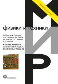 Резание металлов излучением мощных волоконных лазеров ISBN 978-5-94836-553-4