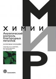 Аналитический контроль благородных металлов. Коллективная монография ISBN 978-5-94836-554-1