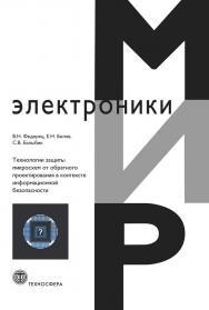 Технологии защиты микросхем от обратного проектирования в контексте информационной безопасности ISBN 978-5-94836-562-6