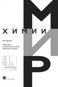 Метрология и обеспечение качества химического анализа. Издание второе, исправленное и дополненное ISBN 978-5-94836-564-0