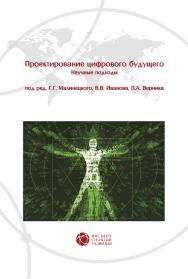 Проектирование цифрового будущего. Научные подходы. Коллективная монография ISBN 978-5-94836-575-6