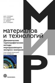 Динамические термографические методы неразрушающего экспресс-контроля ISBN 978-5-94836-580-0