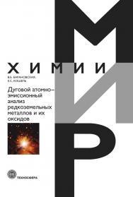 Дуговой атомно-эмиссионный анализ редкоземельных металлов и их оксидов ISBN 978-5-94836-595-4