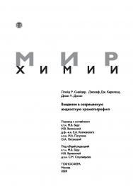 Введение в современную жидкостную хроматографию/ перев. с англ. ISBN 978-5-94836-600-5