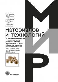 Высокотехнологичная наноструктурная керамика на основе диоксида циркония. Издание 2-е, испр. и доп. ISBN 978-5-94836-607-4