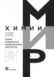 Химия поверхности неорганических наночастиц ISBN 978-5-94836-613-5