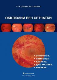 Окклюзии вен сетчатки (этиология, патогенез, клиника, диагностика, лечение) ISBN 978-5-94869-091-9