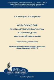 Кольпоскопия. Основы алгоритмов диагностики и тактики ведения заболеваний шейки матки: методические рекомендации ISBN 978-5-94869-124-4
