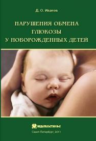 Нарушения обмена глюкозы у новорожденных ISBN 978-5-94869-133-6