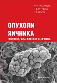 Опухоли яичника (клиника, диагностика и лечение) ISBN 978-5-94869-140-4