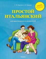 Простой итальянский для школьников и родителей : учебное пособие ISBN 978-5-94962-209-4