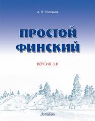 Простой финский. Версия 3.0 ISBN 978-5-94962-214-8