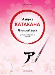 Азбука катакана. Японский язык ISBN 978-5-94962-227-8