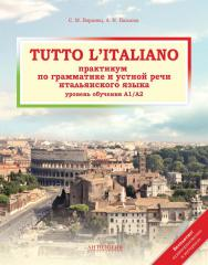 Tutto l'italiano : Практикум по грамматике и устной речи итальянского языка ISBN 978-5-94962-230-8