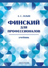 Финский для профессионалов ISBN 978-5-94962-243-8