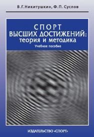 Спорт высших достижений: теория и методика ISBN 978-5-9500178-0-3