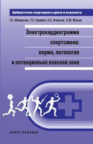 Электрокардиограмма спортсмена: норма, патология и потенциально опасная зона. ISBN 978-5-9500178-8-9