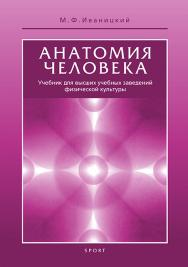 Анатомия человека (с основами динамической и спортивной морфологии) : Учебник для институтов физической культуры ISBN 978-5-9500179-2-6
