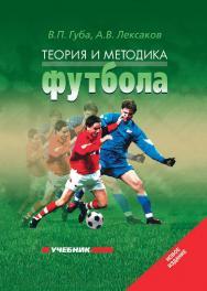 Теория и методика футбола ISBN 978-5-9500179-8-8