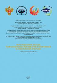 Использование метода комплексной антропометрии в спортивной и клинической практике : методические рекомендации ISBN 978-5-9500179-9-5