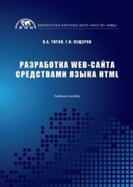 Разработка WEB-сайта средствами языка HTML. Учеб. пособие ISBN 978-5-9500469-3-3