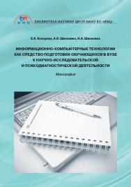Информационно-компьютерные технологии как средство подготовки обучающихся в вузе к научно-исследовательской и психодиагностической деятельности ISBN 978-5-9500469-8-8